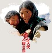 """惠人贷""""惠天使 暖冬季""""援藏公益活动正式启动"""