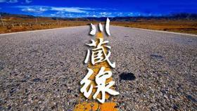 2015年川藏两省区旅游工作年会召开