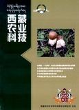 西藏农业科技