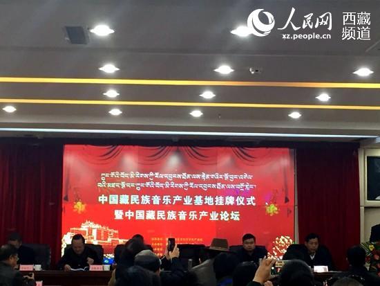 China's 1st Tibetan music industry base opens