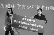 小关街道慰问藏族学生