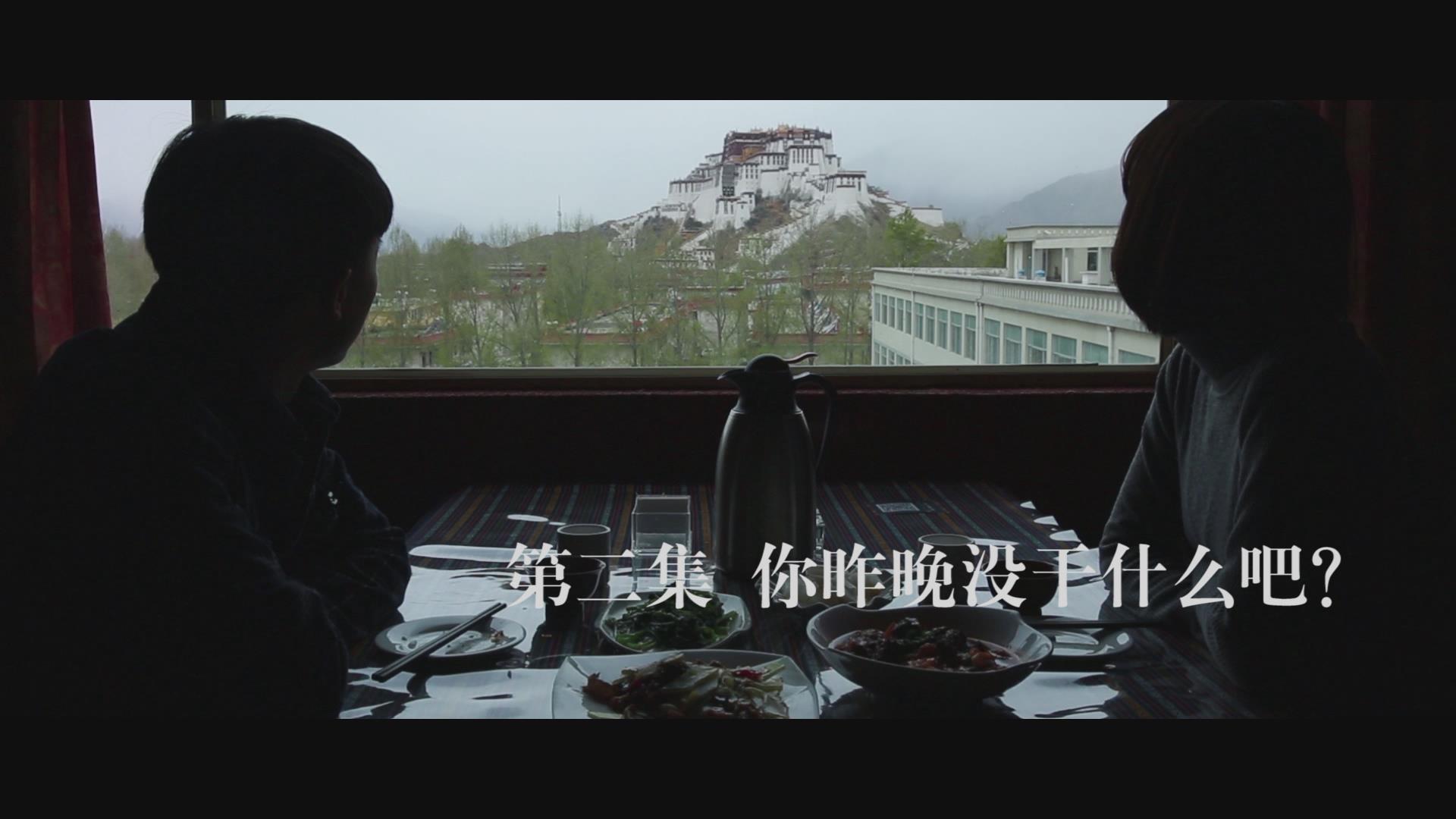 西藏爱情故事 第二集