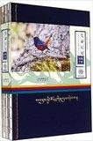 生命记忆:西藏巴松措与鲁朗生物多样性观测手册