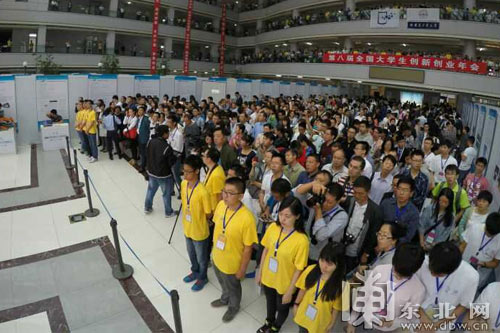 全国大学生创新创业年会在黑龙江省召开 参会