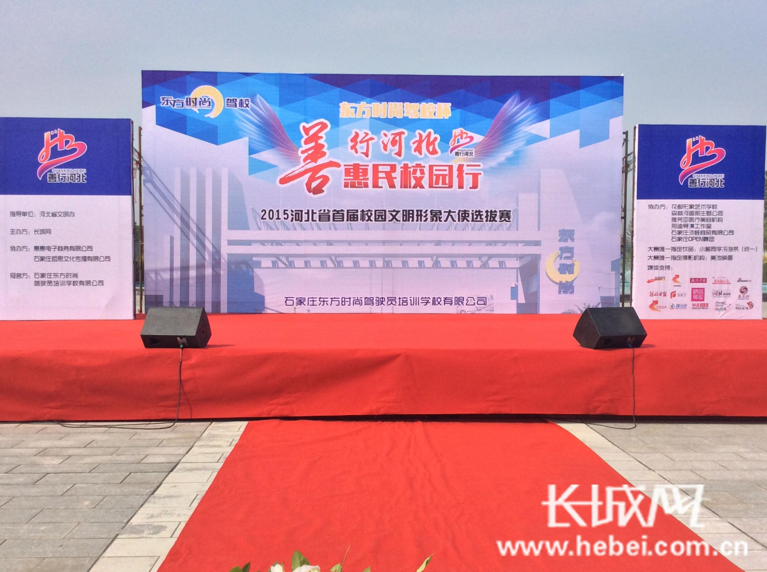 2015河北校园文明形象大使选拔赛在石家庄举办