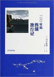 100年前西藏独行记