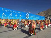 第二届中国西藏旅游文化国际博览会在拉萨开幕