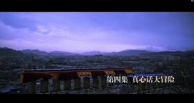 西藏爱情故事 第四集