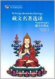 藏文名著选译