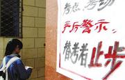 """京首例考研替考入刑案公诉 """"两证""""照片不符引怀疑"""