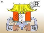 首虎落马!中纪委为何重拳出击宗教事务官员?