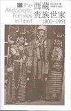 西藏贵族世家(1900-1951)