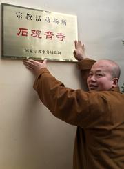 武汉石观音寺正式挂牌 筹备佛门文明贺年样板
