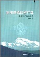 雪域高原的财产法:藏族财产法史研究