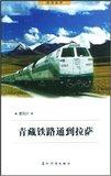 青藏铁路通到拉萨
