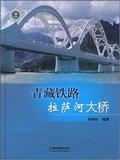 青藏铁路拉萨河大桥