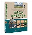青藏高原鸟类分类与分布