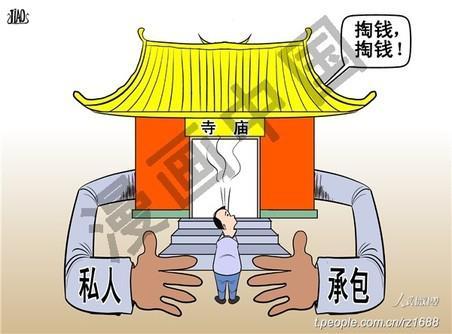 首虎落马!中纪委为何重拳出击宗教界?