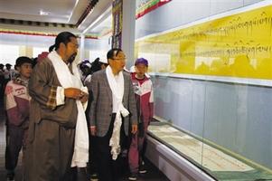 祖牛·拉巴次仁藏文书法作品展在博物馆举行