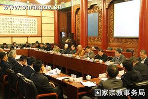 全国性宗教团体联席会议制度建立