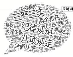 新华社社评:全面从严治党,走在时代前列