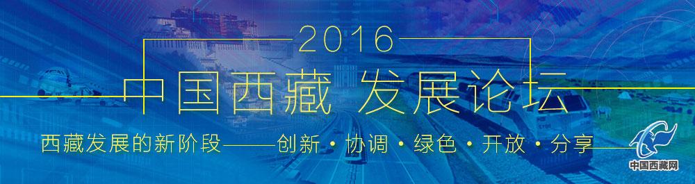 2016中国·西藏发展论坛