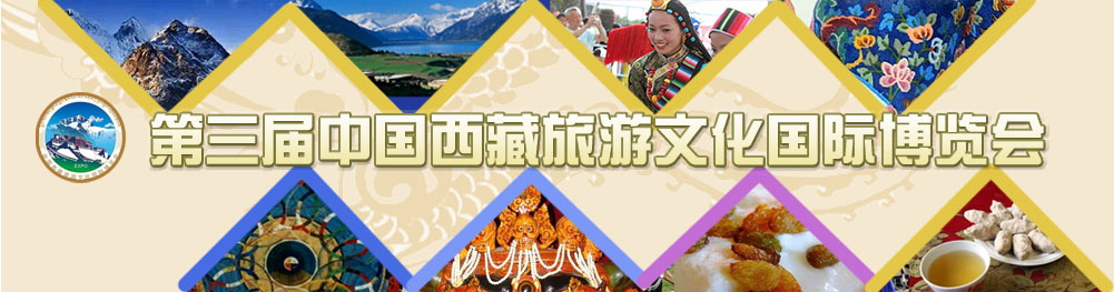 第三届藏博会