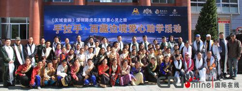 西藏大队开展爱心圆梦助学活动