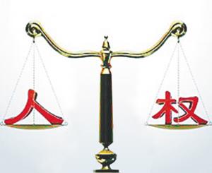 外媒称中国重视人权发展出现质的变化