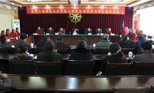 佛协西藏分会党组召开会议
