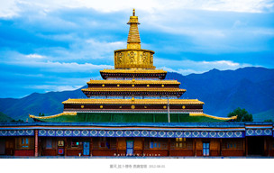 在甘南有一座叫做拉卜楞寺的藏佛净土
