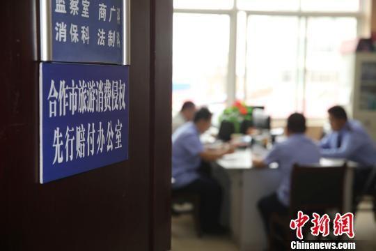 """甘南藏区力推""""放心游"""" 纠纷游客可获先行赔付"""