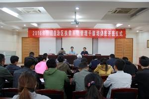 西藏精准扶贫专题培训班开班