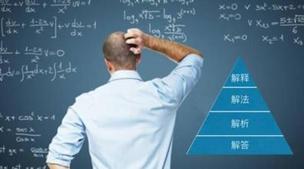 中学阶段如何学好数学