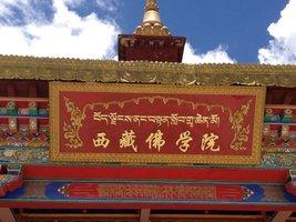 西藏佛学院第十二期偏远寺庙僧尼培训班开班