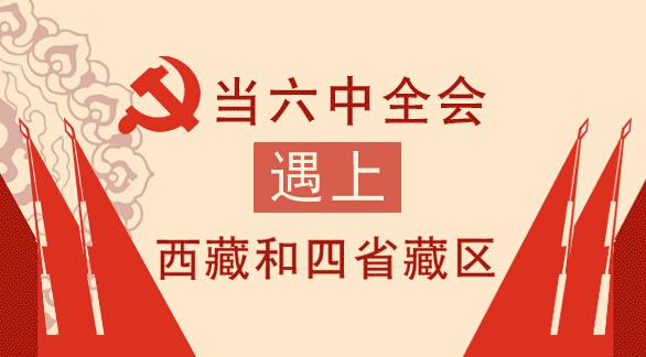 【图解】当六中全会遇上西藏和四省藏区