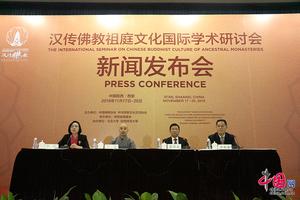 汉传佛教祖庭文化国际学术研讨会明日在西安开幕
