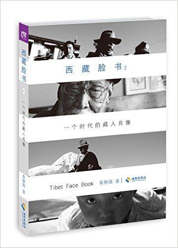 西藏脸书:一个时代的藏人肖像(2)