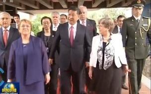 习近平出席中拉媒体领袖峰会开幕式