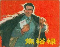 新华网评:实现中国梦需要更多焦裕禄式的好干部