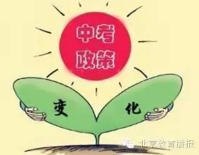 """2018北京市新中考:边缘学科老师""""痛并快乐着"""""""