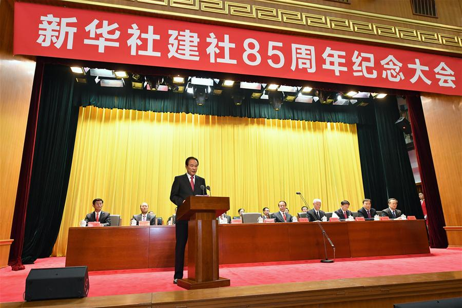 President Xi congratulates Xinhua News Agency on 85th anniversary of founding