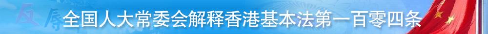 人大解释香港基本法