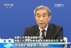 全国人大常委会解释香港基本法第一百零四条