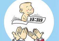 报告称全面二孩不是生育政策调整终点