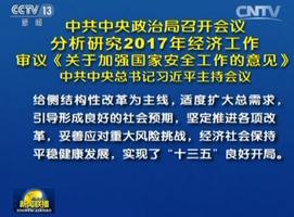 中共中央政治局召开会议 分析研究2017经济工作