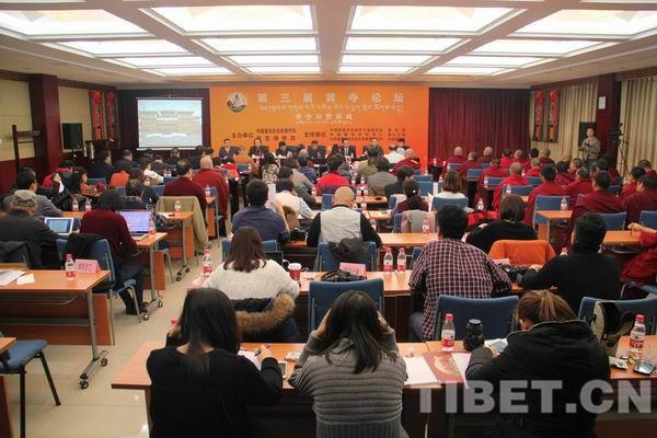 The Third Huang Monastery Forum takes place in Beijing