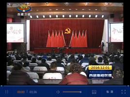 自治区宣讲团在日喀则市宣讲党的十八届六中全会和自治区第九次党代会精神