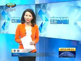 《高原新闻眼》_20150825_人文西藏_珠峰讲堂