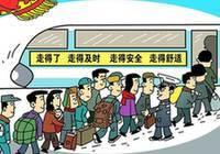 春运期间长途乘车需预防肺栓塞